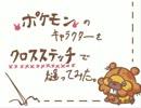 【ニコニコ動画】【ポケモン】刺繍してみたその1【クイズ】を解析してみた
