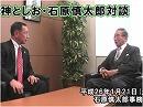 【田母神俊雄・石原慎太郎】今、東京と日本に何が必要なのか[桜H26/1/21]