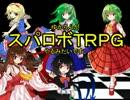 【東方卓遊戯】ゆかりんがスパロボTRPGやるみたいですⅤ-1【MGR】