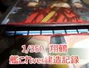 1/350プラモデル 痛空母「翔鶴さん」艦これver 建造してみた thumbnail