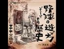 [熱闘!BEMANIスタジアム] 野球の遊び方 そしてその歴史 ~決定版~