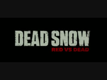 処刑山/Dead Snow 2: Red vs. D...