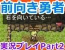 【実況】前を向くことしかできないRPG 02