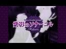 紫影のソナーニル Refrain –What a beautiful memories-