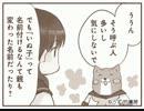 【コミックシアター】 しばいぬ子さん 1巻 File01