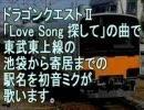 初音ミクがドラクエⅡ「LoveSong探して」の曲で東武東上線の駅名を歌う。