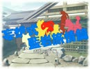 【MUGEN】妄想式藍岩旅情篇 お祝いの国編【妄家特別編】