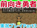 【実況】前を向くことしかできないRPG 03 thumbnail