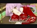 【立体音響】ミミアイブ!2体験版 thumbnail