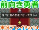 【実況】前を向くことしかできないRPG 04