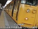 迷列車を観に行こう 第十一回「新車導入目前?変わり行く國鐵廣島へⅠ」