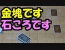 【あなろぐ部】第1回ゲーム実況者お邪魔者05