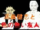 【ニコニコ動画】高田健志奇譚「色の無い友人」 ※再うpを解析してみた