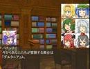 【東方卓遊戯】一人の王女と5人の剣【グランクレストRPG】0-1