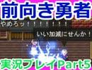 【実況】前を向くことしかできないRPG 05 thumbnail