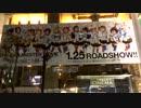 【ニコニコ動画】劇場版 アイドルマスター 最速上映の向こう側 in 新宿バルト9を解析してみた
