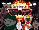 パカッと参上!カラーマン (アレンジ)
