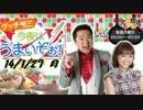 2014/01/27 グッチ裕三 今夜はうまいぞぉ! thumbnail