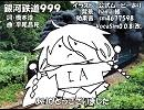 【IA 体験α版】銀河鉄道999【カバー】