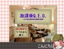 【ニコニコ自作ゲームフェス3】放課後Q.E.D. 紹介動画
