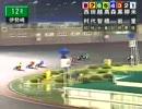 オートレース 年間ベストマッチ2008
