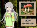 【ニコニコ動画】【モバマス】星輝子とキノコの話01 ベニテングタケを解析してみた