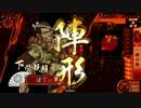 【戦国大戦】ここで勝利を決めるぜぇ!!vs百万一心【征14国】 thumbnail