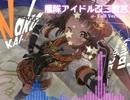 【ニコニコ動画】【艦これ】『艦隊アイドル改二宣言』フルでいっくよー★【オリジナル】を解析してみた