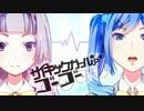 【GUMI】サイキックガール・ア・ゴーゴー【オリジナルMV】 thumbnail
