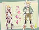 【Trew】スキキライ【しゅうゆ】