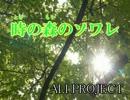 【字幕あり】時の森のソワレ(off vocal)