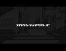 アニメ「メカクシティアクターズ」プロモーション映像 第2弾 thumbnail