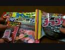 【ニコニコ動画】【囁き食事】駄菓子を食す *男ボイスを解析してみた