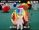 【ギャラ子】玉突き【カバー】