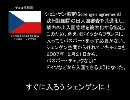 【ニコニコ動画】組曲「チェコ」 ~10分で分かるチェコの歴史~を解析してみた