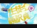 Google翻訳が『生徒会役員共*』のOPを熱唱したようです thumbnail