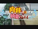 【ニコニコ動画】向井さんの純愛ロード OPを解析してみた