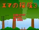 【ニコニコ自作ゲームフェス3】エマの探険3