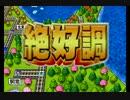 桃太郎電鉄2010実況part5【14年決戦!CPUレベルはサイコロで】