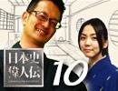 伊藤賀一の『日本史偉人伝』#10 小村寿太郎〜歴代最高のちんちくりん外相