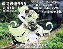 【マクネナナ_JPN】銀河鉄道999【カバー】