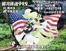 【マクネナナ_ENG】銀河鉄道999【カバー】