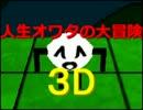人生オワタの大冒険-3D- 実況【\(^o^)/x1】