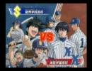 メジャーWii 聖秀vs海堂 thumbnail