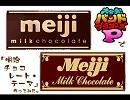 バンブラP「明治チョコレート・テーマ」【チョコレートは明治♪】