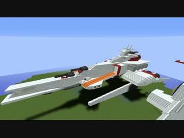 Minecraft】ラー・カイラムを再...