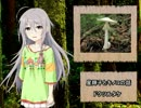【ニコニコ動画】【モバマス】星輝子とキノコの話02 ドクツルタケを解析してみた