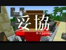今夜もマインクラフト 第36話「妥協」 【Minecraft】