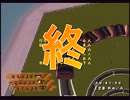【実況】 ジェットコースターに乗ると人は死ぬ おまけ thumbnail