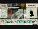 ちるふのUFOキャッチャー 「インフィニット・ストラトス DXマルチクロス」